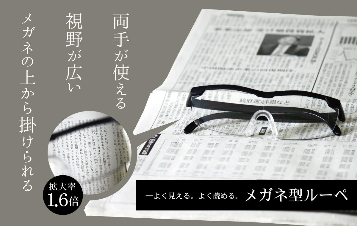 メガネ型ルーペ メインバナー