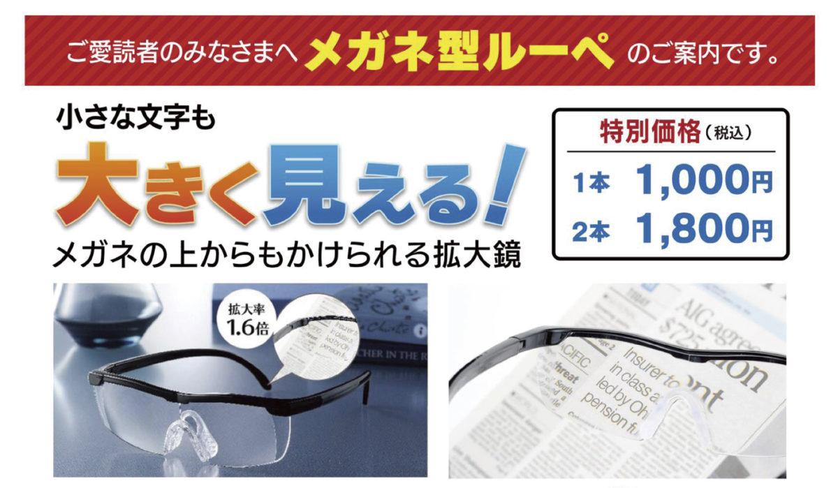メガネ型ルーペ チラシ