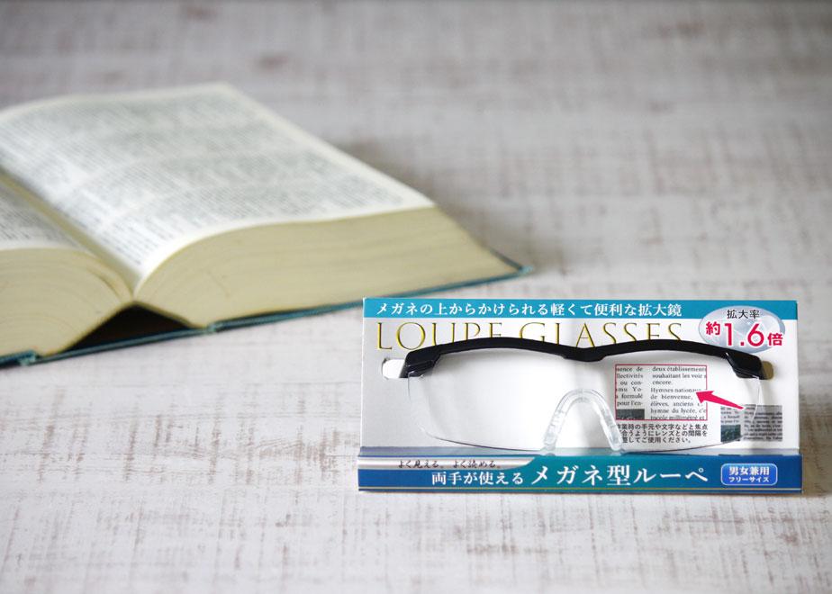 眼鏡ルーペと辞書